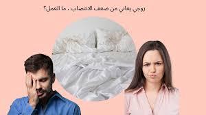 صورة بنات كيف تعرفي ان زوجك معه ضعف او انه طبيعي وما الحل