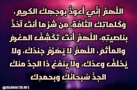 صورة دعاء الرسول صلى الله عليه وسلم قبل النوم دعاء قصير لكنه عظيم شرح بالصوره