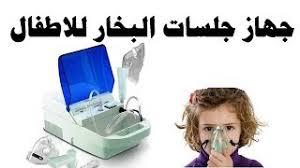 صورة مميزات جهاز التبخير العائلي لامراض الصدر